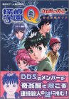 Detective School Q Official Strategy Guide Book / Ps2