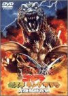 Image for Godzilla, Mothra and King Ghidorah: Giant Monsters All-Out Attack