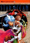 Image for Star Ocean Guidebook
