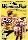 Winning Post Tsushin #7 Fan Book