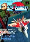 Image for Ace Combat Winning Strategy Guide Book / Ps