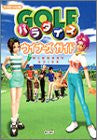 Image 1 for Golf Paradise Winner's Guide Book / Ps2