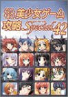Image 1 for Pc Eroge Moe Girls Videogame Collection Guide Book  42