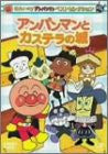 Image for Soreike! Anpanman Best Selection - Anpanman to Castella no Shiro