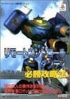 Image 1 for Remote Control Dandy Victory Strategy Book (Play Station Perfect Capture Series) / Ps