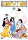 Image for Rumiko Takahashi Gekijou Vol.4