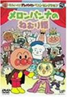 Image for Soreike! Anpanman Best Selection - Melonpanna to Nemuri Hime