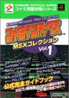 Konami Antiques Msx Collection Vol.1 Official Complete Guide Book / Ps