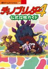 Image 1 for Dino Breeder 4 Official Strategy Guide Book /Gb