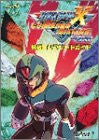 Image 1 for Mega Man X: Command Mission Ultimate Complete Guide Book / Ps2 / Gc