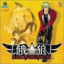 Image for Garou: Mark of the Wolves