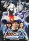 Image for Ultraman Cosmos THE BLUE PLANET Musashi Shonen-hen