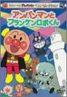 Image for Soreike! Anpanman Best Selection - Anpanman to Frankenrobot-kun