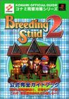 Breeding Stud 2 Official Complete Guide Book (Konami Perfect Capture Series) Ps