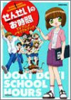 Image 1 for Doki Doki School Hours Tv Animation Memorial Book
