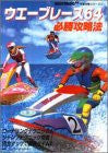 Image for Wave Race 64 Winning Strategy Guide Book / N64