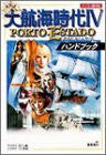 Image for Uncharted Waters 4 Porto Estado Handbook / Windows, Online Game