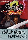 Onimusha 2: Samurai's Destiny Complete Capture Book  Secret Certificate / Ps2