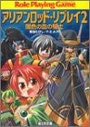 Image 1 for Arianroddo Replay (2) Knight Of Blood Color Of Darkness Game Book / Rpg