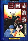 Image 1 for Sangokushi Engi Replay Game Book / Rpg