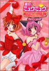 Image 1 for Tokyo Mew Mew Service You All Together Nyan Official Strategy Guide Book / Ps