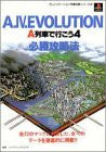 A.4.Evolution A Train 4 Winning Strategy Guide Book / Ps
