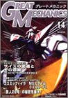 Image 1 for Great Mechanics #14 Japanese Anime Robots Curiosity Book