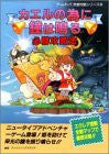 Kaeru No Tame Ni Kane Wa Naru Strategy Guide Book (Game Boy Cheats Perfect Series) / Gb