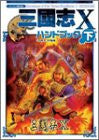 Image for Records Of The Three Kingdoms Sangokushi X Handbook Gekan / Windows