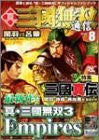 Image for Dynasty Warriors 2 Sangoku Musou Tushin (Vol.8) Japanese Videogame Magazine