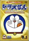 Image for Doraemon Collection Special Haru no 1