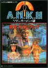 Image 1 for Tutankhamun No Nazo Ankh Complete Guide Book / Macintosh