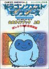 Dragon Quest (Warrior) Monsters Terry No Wonderland Official Guide Book Jo / Gb