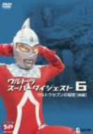 Image for Let's D Collection Ultra Super Digest 6 Ultraseven no Himitsu (Part 3 of 3)