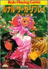 Image 1 for Runal Saga Replay   A Child Who Reach To Moon Game Book / Rpg