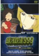 Image 1 for Galaxy Express 999 - TV Animation 25