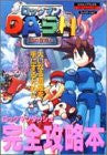 Mega Man Legends Rockman Dash Strategy Guide Book (V Jump Books Game Series) / Ps