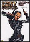 Image 1 for Tomb Raider 5 Chronicles Complete Guide Book / Ps