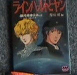 Image 1 for Reinhard And Yang From Legend Of Galactic Heroes Illustration Art Book