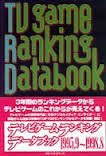 Image for Videogame Ranking Data Collection Book From Sep/1995 To Aug/1998