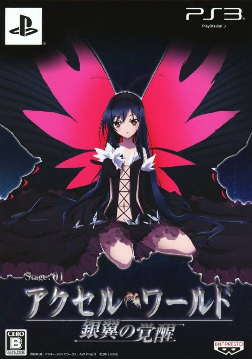 Image 1 for Accel World -Ginyoku no Kakusei- [Limited Edition]