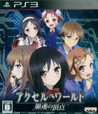 Thumbnail 1 for Accel World: Kasoku no Chouten [Regular Edition]