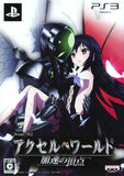 Thumbnail 1 for Accel World: Kasoku no Chouten [Limited Edition]