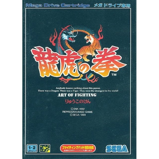 Image 1 for Art of Fighting