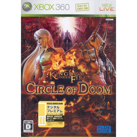 Image for Kingdom Under Fire: Circle of Doom [First Print Limited Edition]
