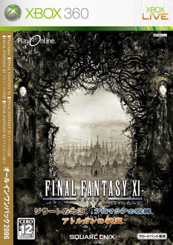 Image 1 for Final Fantasy XI: Treasures of Aht Urhgan