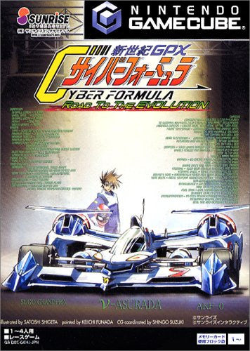 Image 1 for Shinseiki GPX Cyber Formula: Road To The EVOLUTION
