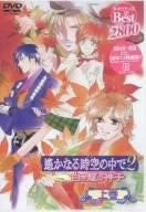 Image 1 for Neo Romance The Most Haruka Naru Toki no Naka de 2 - Shiroki Ryu no Miko 1 [Limited Edition]