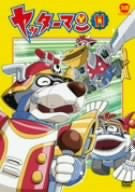 Image for Yatterman Vol. 11