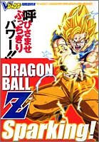 Image 1 for Dragon Ball Z Sparking! V Jump Guidebook